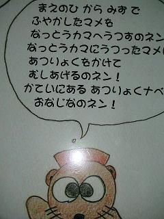 nattounnotukurikata3.JPG