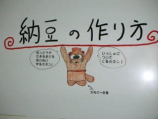 nattounotukurikata1.JPG