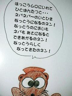 nattounotukurikata5.JPG