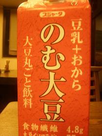 nomudaizu.JPG