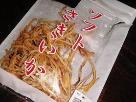 sakiika.JPG