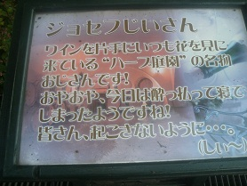 jyosehujiisan.jpg
